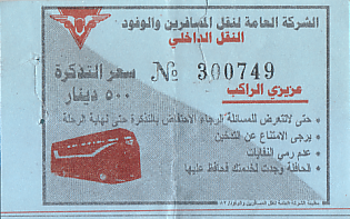 Communication of the city: Baghdād [بغداد] <font size=1 color=#E4E4E4>x</font> (Irak) - ticket abverse