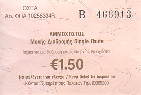Communication of the city: Gazimağusa <font size=1 color=#E4E4E4>Ammokhostos [Αμμόχωστος]</font> (<i>Cypr Północny</i>) - ticket abverse