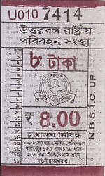 Communication of the city: (North Bengal) (Indie) - ticket abverse