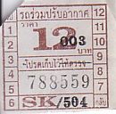 Communication of the city: Krung Thep [กรุงเทพฯ] (Tajlandia) - ticket abverse