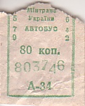 Communication of the city: (ogólnoukraińskie) (Ukraina) - ticket abverse